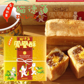 《預購-貓德蓮》鳳梨酥系列x3盒(10入/盒)(鳳凰酥)