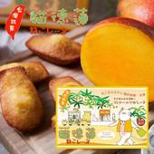 《預購-貓德蓮》芒果馬德蓮蛋糕6入/盒(x3盒)