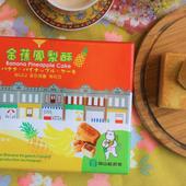 《預購-貓德蓮》金蕉鳳梨酥(6入/盒)(x3盒)