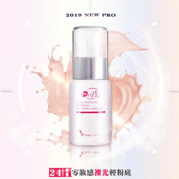 《Dr.Piz 沛思藥妝》24H零妝感裸光輕粉底(30ml)