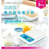 《聖岡科技》專業級數位藍光電子秤(PT-145)(PT-145)