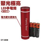 《熊讚》熊讚 CY-808 聚光極亮LED手電筒(CY-808)