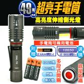 《光之員》光之員 CY-LR6331 超亮手電筒(CY-LR6331)