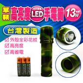 《TW焊馬》TW焊馬 CY-H5802 單顆高亮度LED手電筒 1入(CY-H5802)