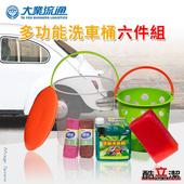 《酷立潔》多功能洗車桶6件組-水管置放孔 自助洗車 置物收納(洗車桶6件組)