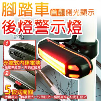 《光之員》光之員 CY-LR6325腳踏車後燈+警示燈(CY-LR6325)