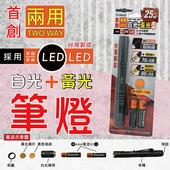 《光之源》光之源 CY-LR2101 美國XPE 白+黃光 兩用LED筆燈(CY-LR2101)