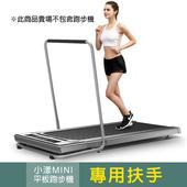 《X-BIKE 晨昌》小漾智能型跑步機/平板跑步機__小漾 SHOW YOUNG MINI 專用扶手(MINI 專用扶手)