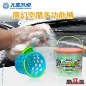 《酷立潔》魔幻空間 多功能收納桶(顏色隨機)洗車園藝 釣魚露營 居家收納(多功能收納桶)