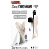 《AIWA愛華》AIWA 愛華 EW101SR  有線耳機  1入(EW101SR)