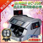 《台灣BILL》BC-100多國貨幣專業點驗鈔機