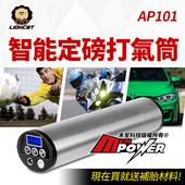 《萊恩凱特》AP101 智能定磅打氣筒 充氣筒【送補胎材料】