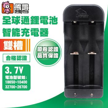 《熊讚》熊讚 CY-0933 雙槽智能充電器 1入(CY-0933)