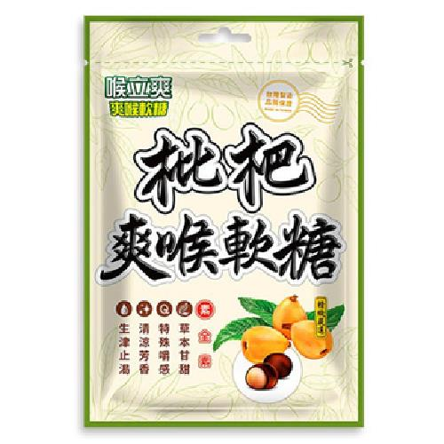 《喉立爽》爽喉軟糖(素食枇杷)52.5g/包(52.5g/包)