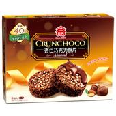 《義美》杏仁巧克力酥片 280g/盒(牛奶巧克力)