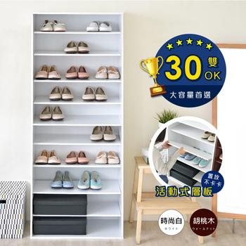 《Hopma》十層開放式鞋櫃(時尚白)