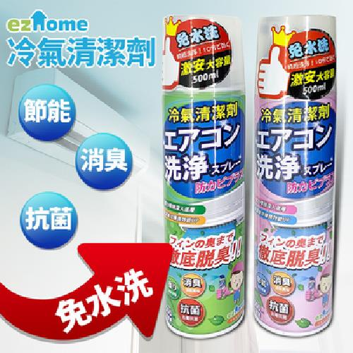 《EZ》免水洗冷氣清潔劑500ml/瓶(清新綠茶)