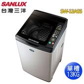 《SANLUX 台灣三洋》13KG超音波單槽洗衣機SW-13AS6(送基本安裝)