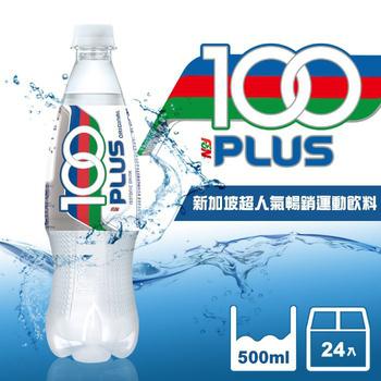 《100PLUS》氣泡式運動飲料(500mlx24瓶/箱)