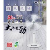 《東銘》20吋超強風商業用扇(TM-2001)