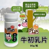《吃貨》吃貨-牛初乳片90g