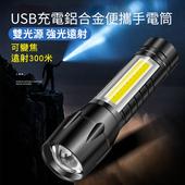 USB充電鋁合金便攜手電筒(9.5X2.5X2.5cm)