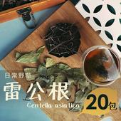 《日常野草》青春活力 雷公根青草茶(5gX20包)(10包/盒,共2盒)