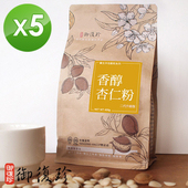 《御復珍》香醇杏仁粉升級版5件組 (400g/包)