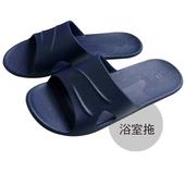 浴室男拖(顏色隨機出貨)尺碼42-43號