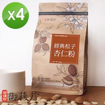 《御復珍》經典松子杏仁粉4包組 (無糖, 400g/包)