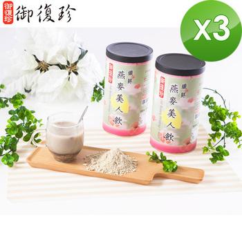 《御復珍》纖鮮燕麥美人飲3罐 (無糖, 450g/罐)