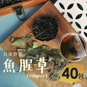 《日常野草》靜心明朗 魚腥草青草茶(5gX40包)(10包/盒,共4盒)