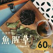 《日常野草》靜心明朗 魚腥草青草茶(5gX60包)(10包/盒,共6盒)