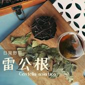 《日常野草》青春活力 雷公根青草茶(5gX10包/盒)(1盒)