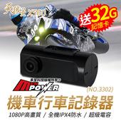 《天狼星》X560 機車行車紀錄器 NO.3302