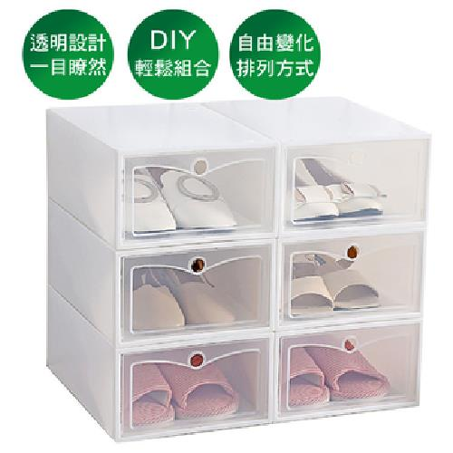《DIY》多功能掀蓋式組合鞋盒(6入組)-顏色隨機出貨(23.5X33.5X13cm)