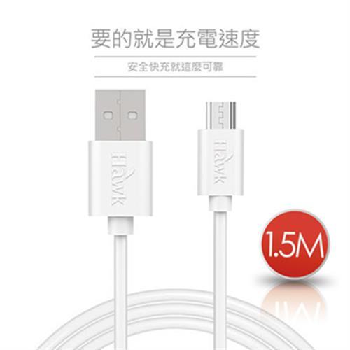 《Hawk》Micro USB 2.4A充電線 1.5M(04-MPA150WH)