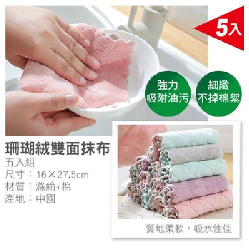 珊瑚絨雙面抹布五入組-顏色隨機出貨(16X27.5cm)