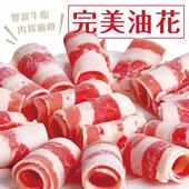 《欣明生鮮》美國安格斯黑牛雪花牛火鍋肉片(500公克±10%/1盒)(*2包)