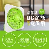 《晶工》10吋DC節能電風扇 JK-100