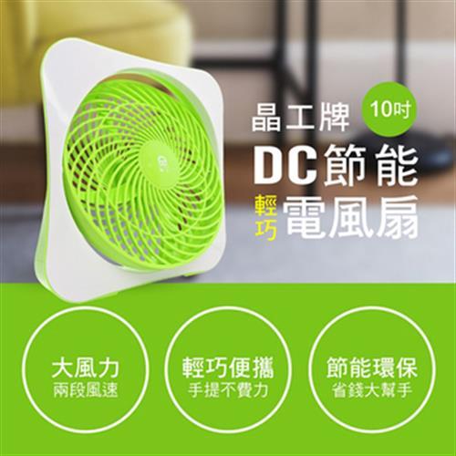 晶工 10吋DC節能電風扇 JK-100