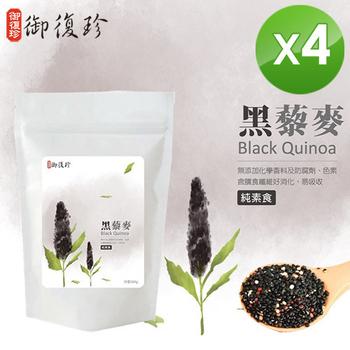 《御復珍》黑藜麥4包組 (300g/包)