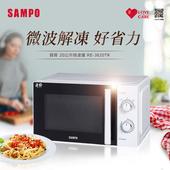 《SAMPO 聲寶》20L機械式微波爐 RE-J820TR