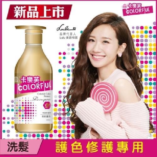 《卡樂芙》修護洗髮精450ml(亮彩護色)