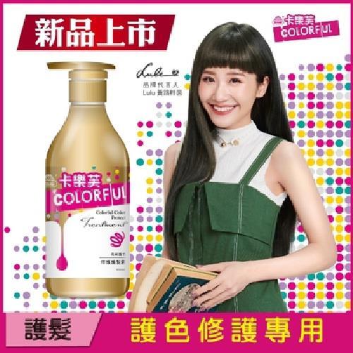 《卡樂芙》修護護髮素450ml(亮彩護色)