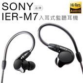 《SONY》高階入耳式監聽耳機 IER-M7 四具平衡電樞 HiRes【邏思保固一年】(IER-M7)