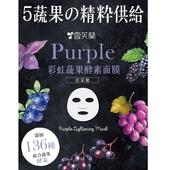 《雪芙蘭》彩虹蔬果酵素面膜(亮采紫5片/盒)