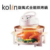 《歌林》旋風式全能烘烤鍋(KBO-LN121G)