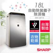 《夏普SHARP》18L自動除菌離子除濕機 DW-J18T-N