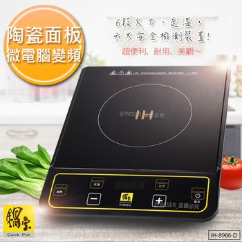 【鍋寶】黑陶瓷 微電腦變頻電磁爐(IH-8966-D)(六段火力)